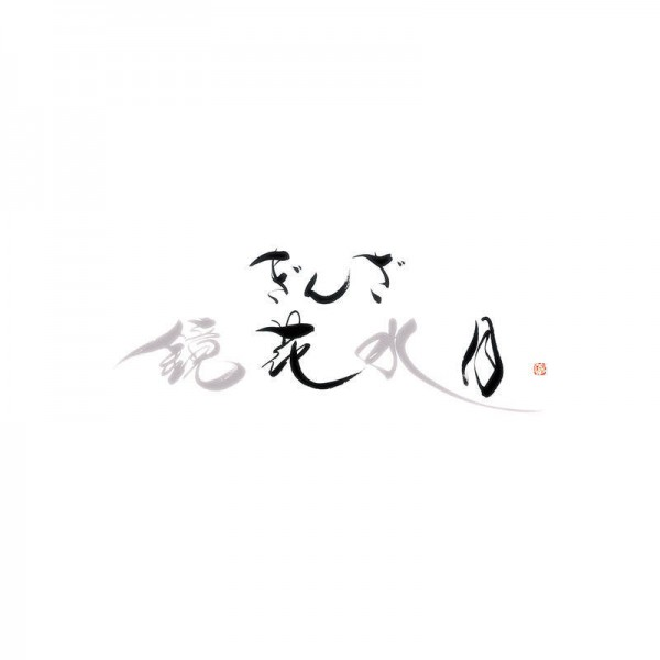 GINZA SIX ぎんざ鏡花水月