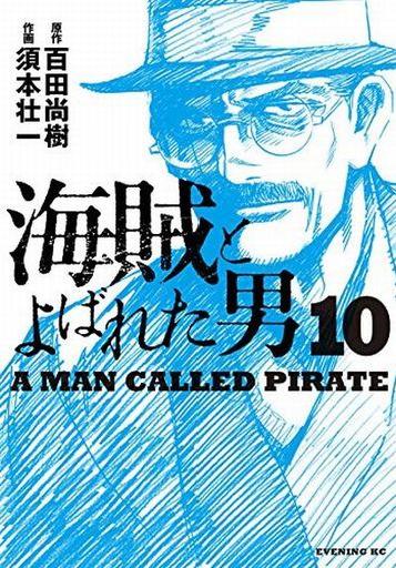 海賊と呼ばれた男 君が代