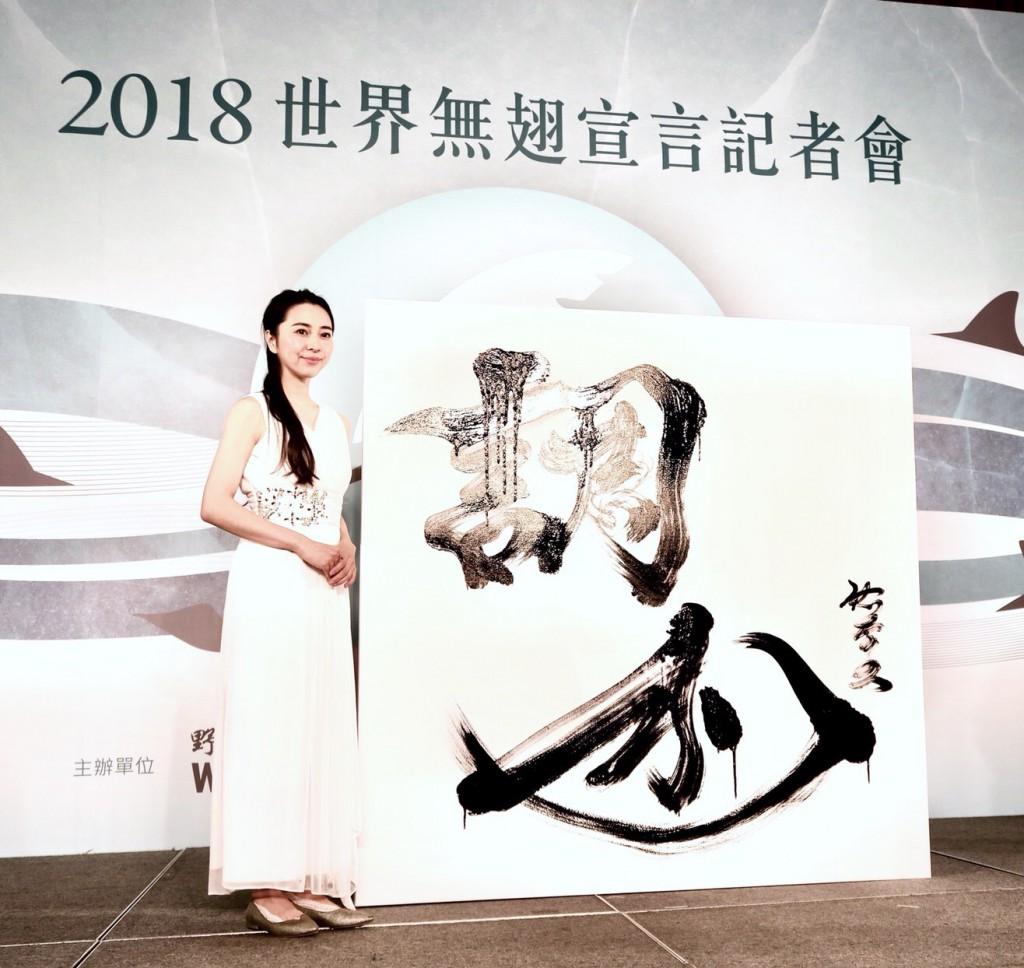 台湾 WildAid「世界無翅宣言」でパフォーマンスしました。