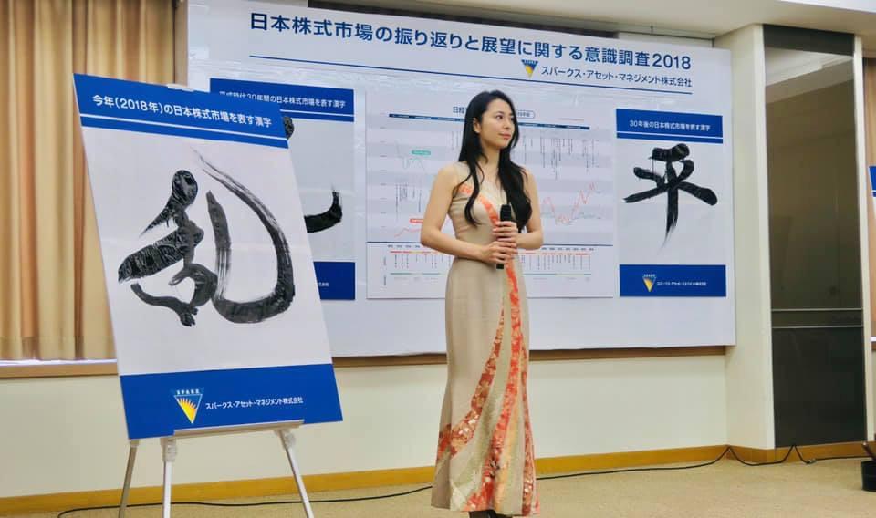 日本の株式市場を表わす漢字2018にてパフォーマンスしました。