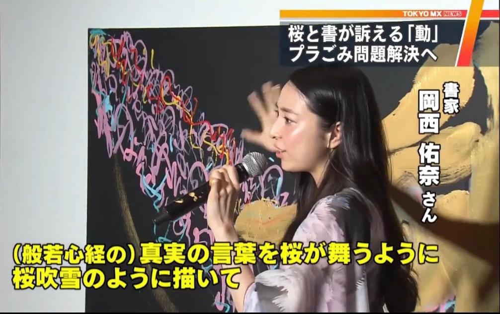 TOKYO MX NEWS 3月23日アートプロジェクト'真言'パフォーマンスを報道!
