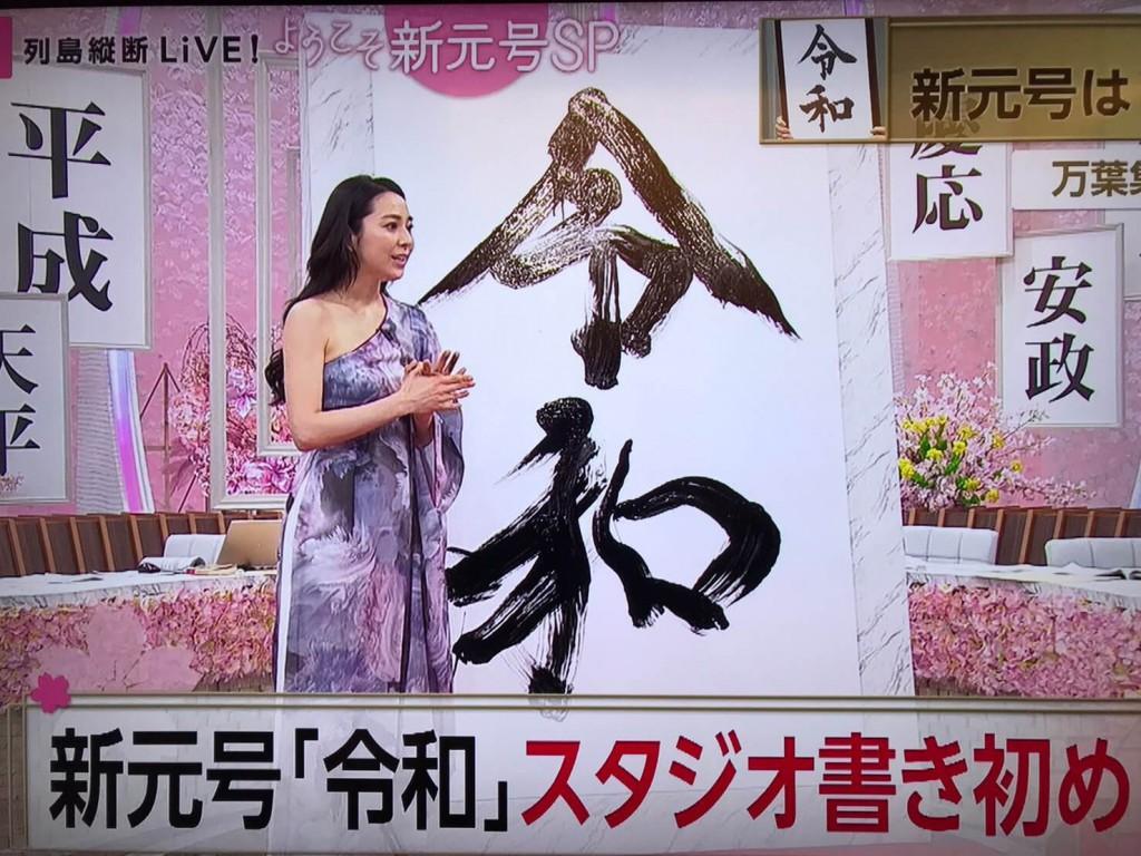 4月1日(月)9時50分〜「列島縦断LIVEようこそ新元号SP」(フジテレビ)に生出演しました。