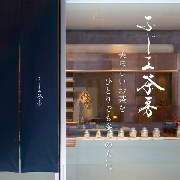 山本山 ふじヱ茶房