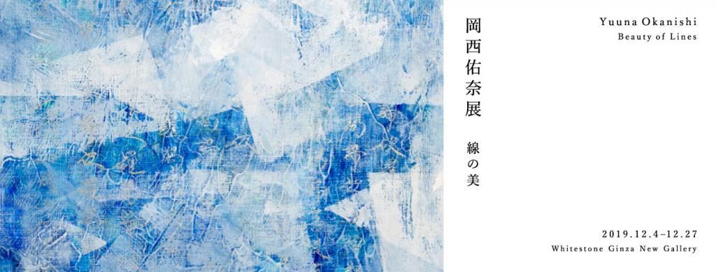 岡西佑奈展「線の美」2019.12.04 – 12.27