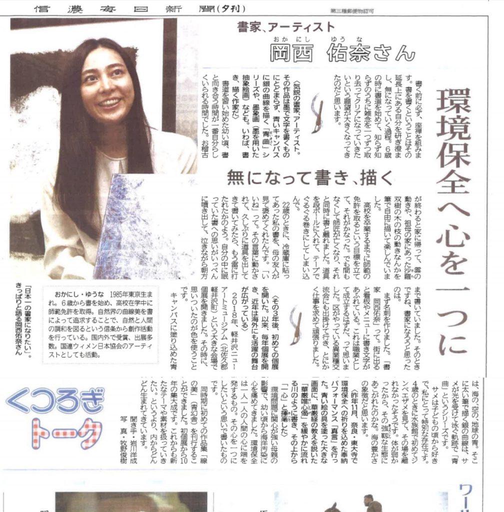 書家書道家岡西佑奈環境保全インタビュー
