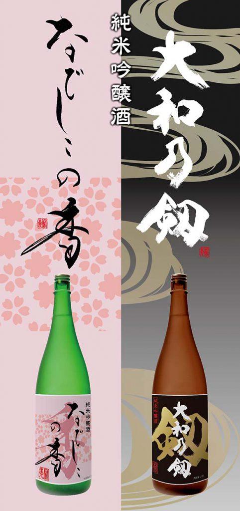 日本酒 「大和乃劔」「なでしこの香」商品名