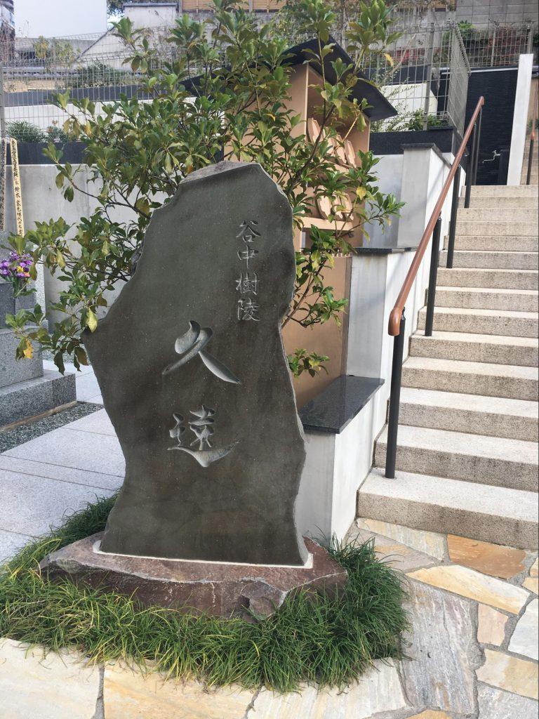 谷中樹陵 「久遠」樹木葬名