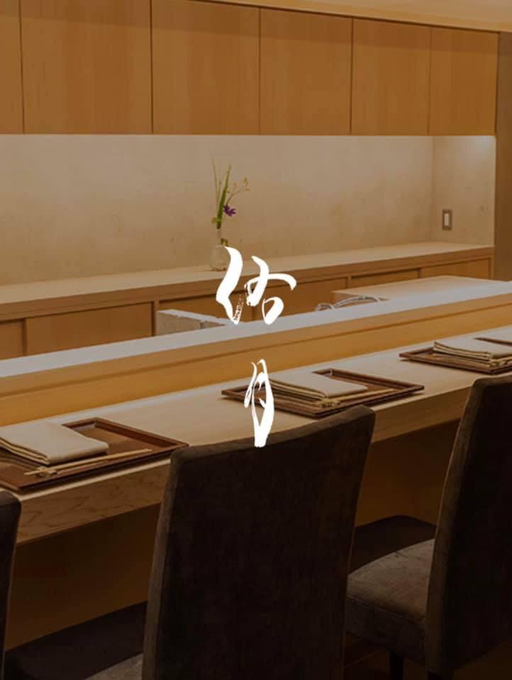 日本料理「佑月」店名