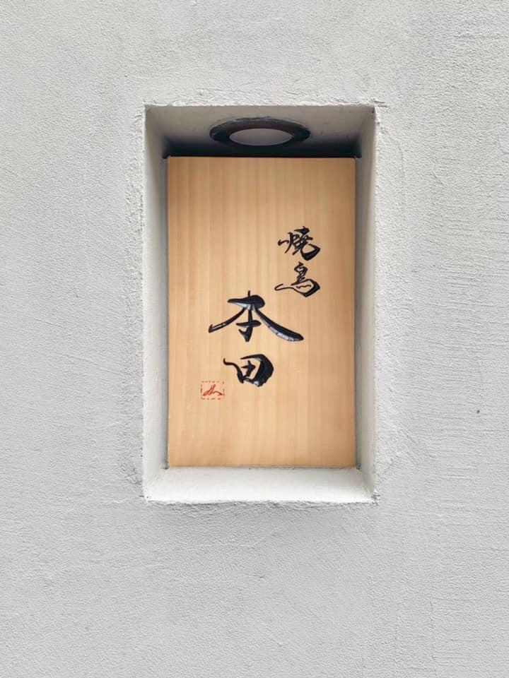 「焼鳥 本田」店名