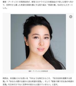 """【マイナビニュースに取り上げられました】書家・岡西佑奈、""""希望の書""""をスタート「希望の言葉を漢字に」"""