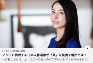 ForbesJapanに掲載いただきました