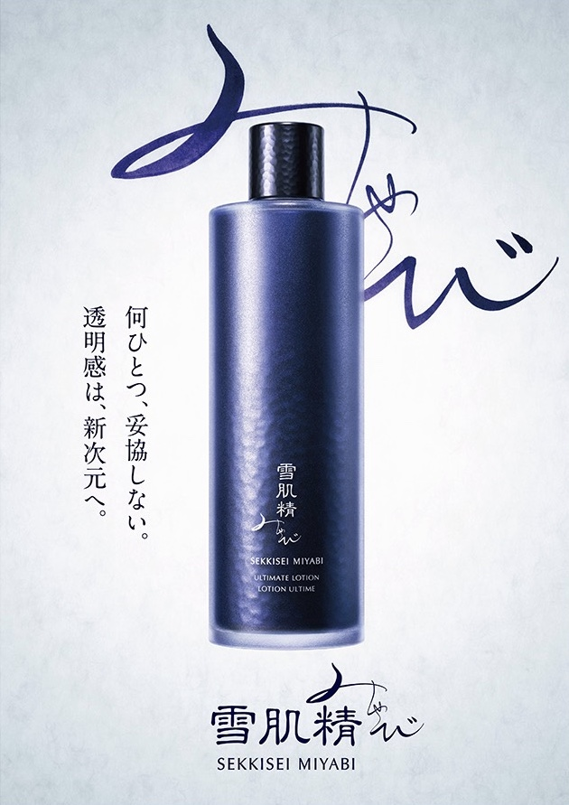 KOSE雪肌精「みやび」商品名・「青曲」商品パッケージ