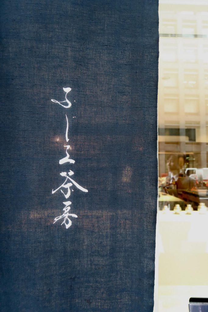 山本山「ふじヱ茶房」店名