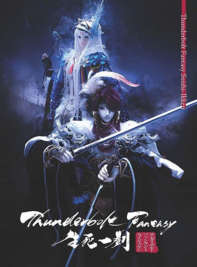 Thunderbolt Fantasy「生死一劍」タイトル