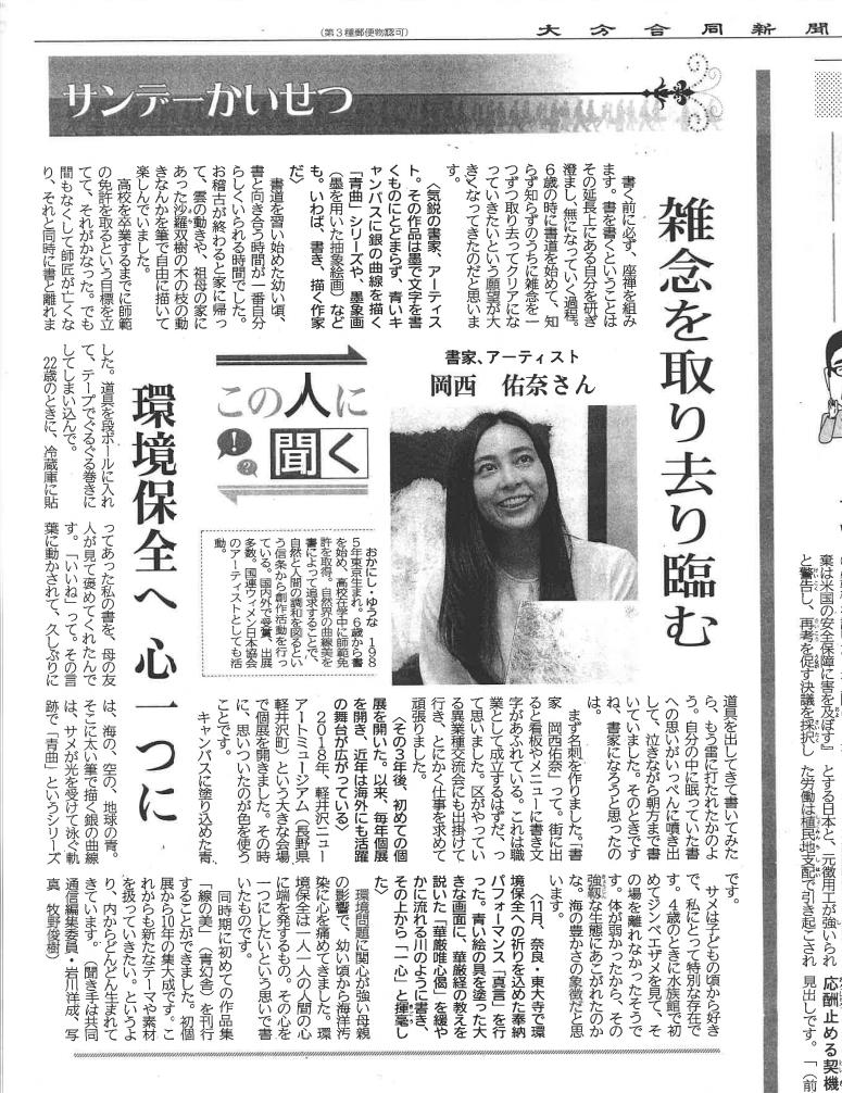 書家書道家岡西佑奈環境保全制作活動インタビュー