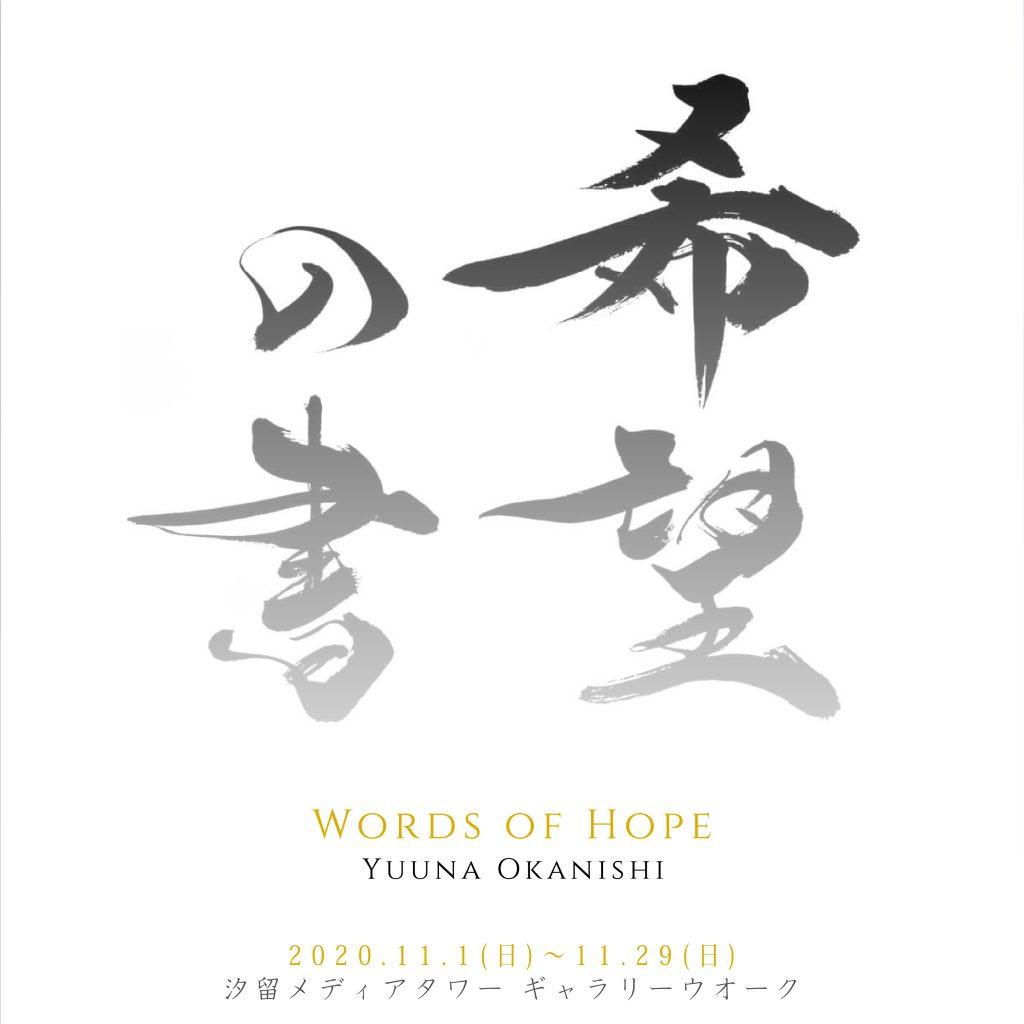 岡西佑奈展『希望の書』2020.11.1 – 11.29