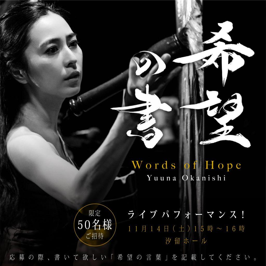 岡西佑奈展『希望の書』開催記念 パフォーマンスイベントのお知らせ※締め切りました