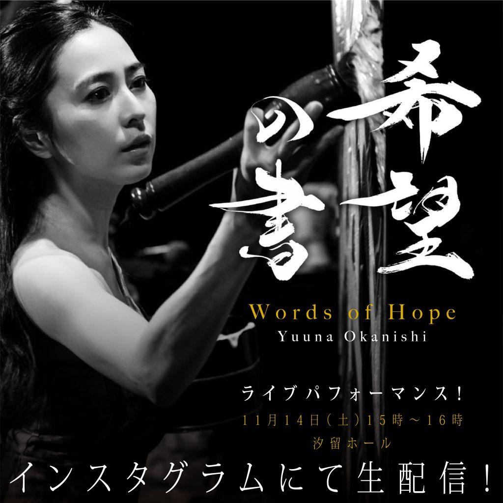 岡西佑奈展「希望の書」11月14日15時よりパフォーマンスイベントが生配信!